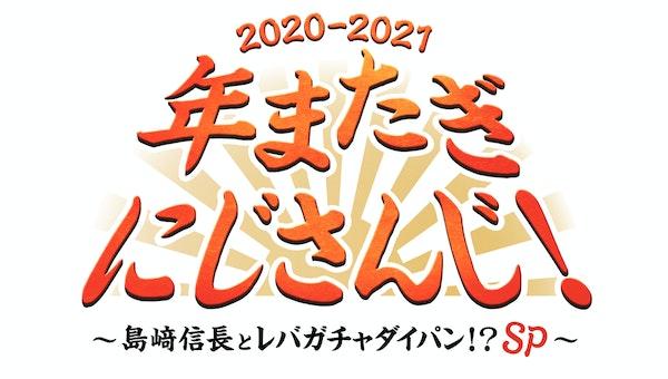『年またぎにじさんじ! 2020-2021 ~島﨑信長とレバガチャダイパン!?SP~』