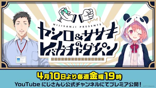 『ヤシロ&ササキのレバガチャダイパン』