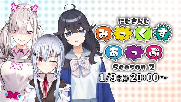 『にじさんじ みっくすあっぷ Season2』
