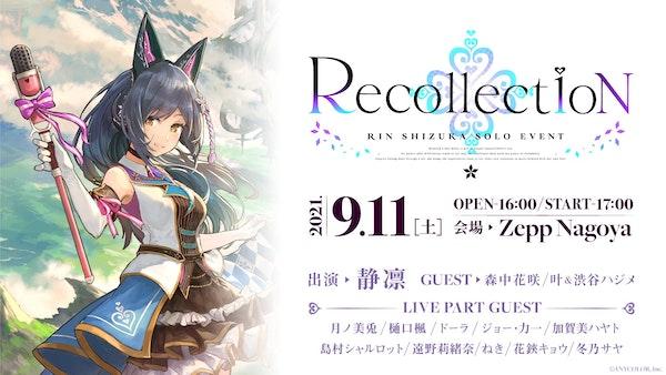 "Rin Shizuka Solo Event ""Recollection"""