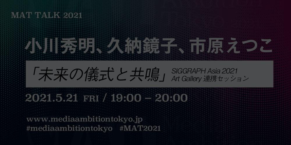 「未来の儀式と共鳴」SIGGRAPH Asia 2021 Art Gallery 連携セッション