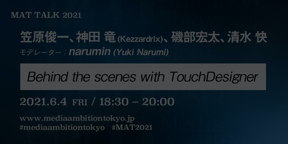 「Behind the scenes with TouchDesigner」