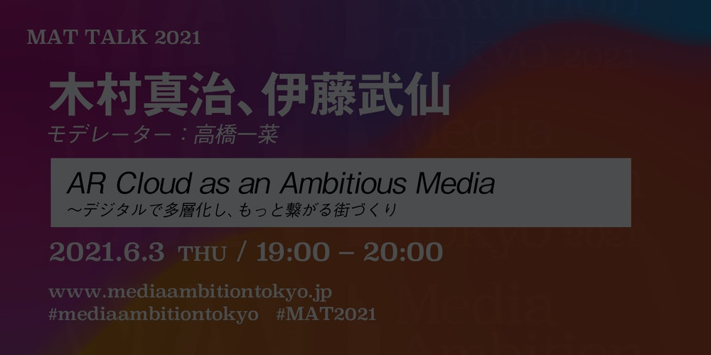 「AR Cloud as an Ambitious Media ~デジタルで多層化し、もっと繋がる街づくり」