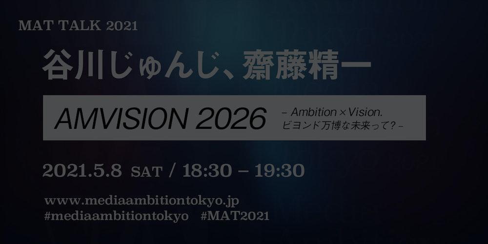 AMVISION 2026 「Ambition × Vision. ビヨンド万博な未来って?」