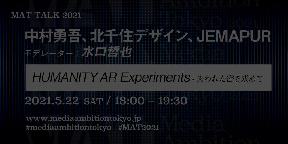 「HUMANITY AR Experiments - 失われた密を求めて」