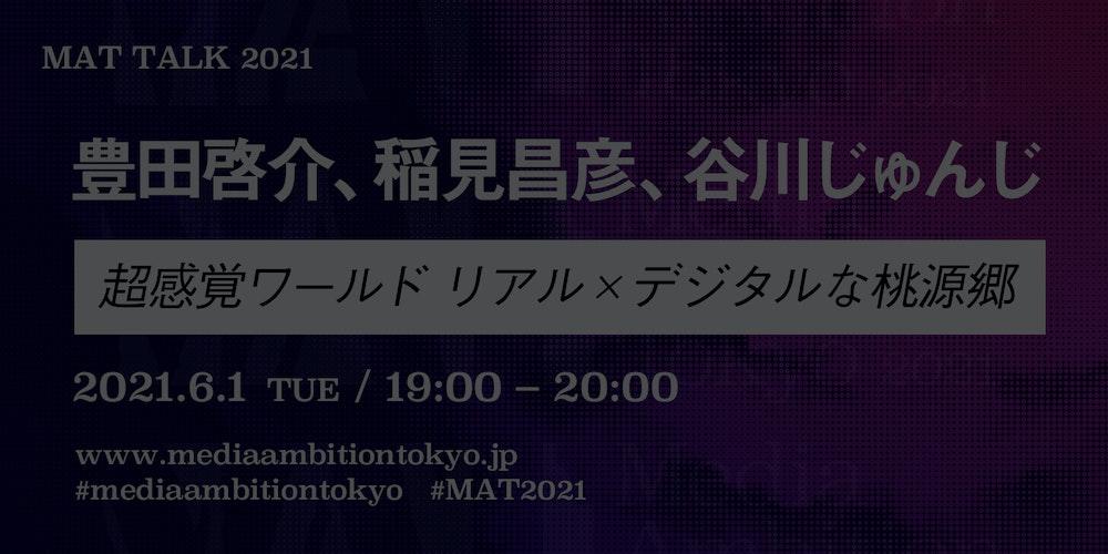「超感覚ワールド リアル×デジタルな桃源郷」