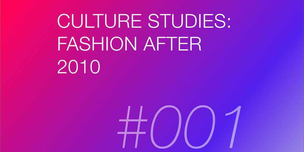 【連載】多層なるゲームチェンジ:Culture Studies: Fashion after 2010 #001