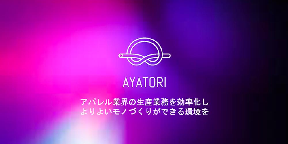 アパレル特化SaaS「AYATORI」が起こす生産流通改革(後編)
