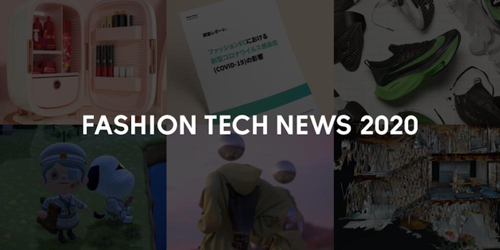 2020年、注目の「ファッションテック」ニュースを総まとめ!