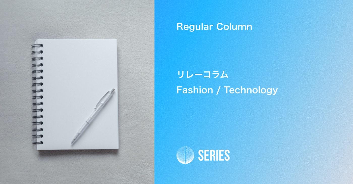 リレーコラム<br/> Fashion / Technology