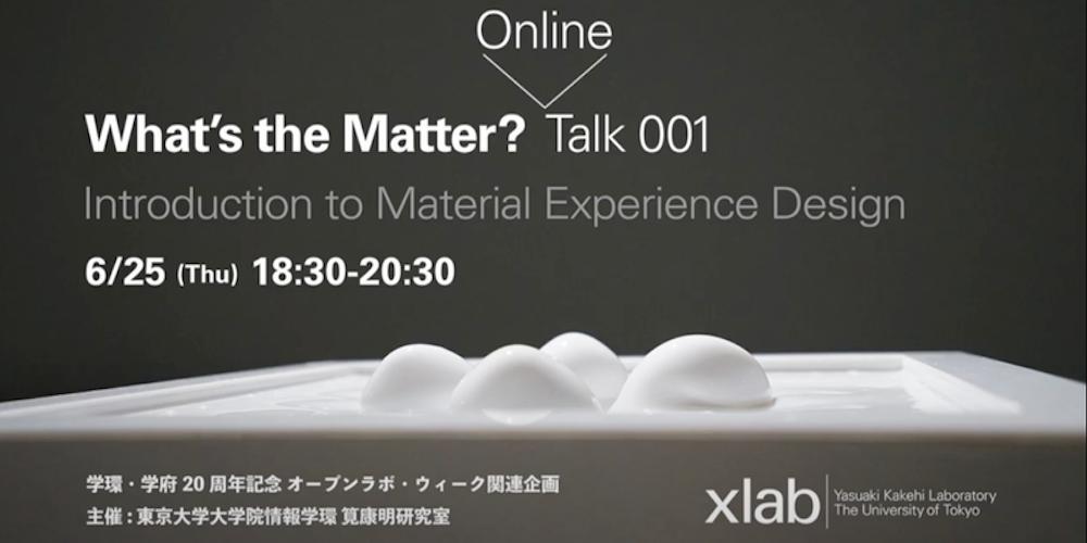 マテリアルエクスペリエンスという問い:What's the Matter? 001イベントレポート