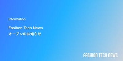 Fashion Tech Newsオープンのお知らせ