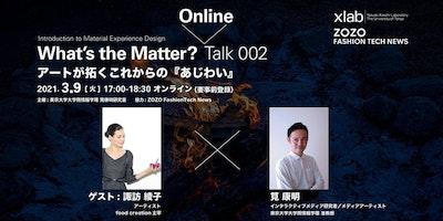 アートが拓くこれからの『あじわい』:What's the Matter? 002イベントレポート