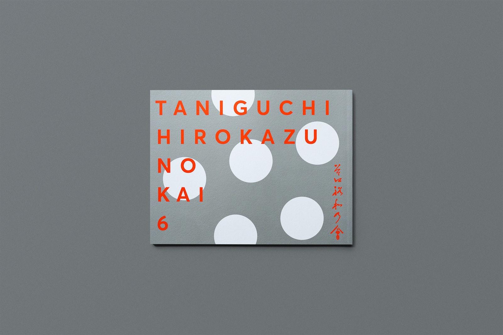 Taniguchi Hirokazu No Kai 6