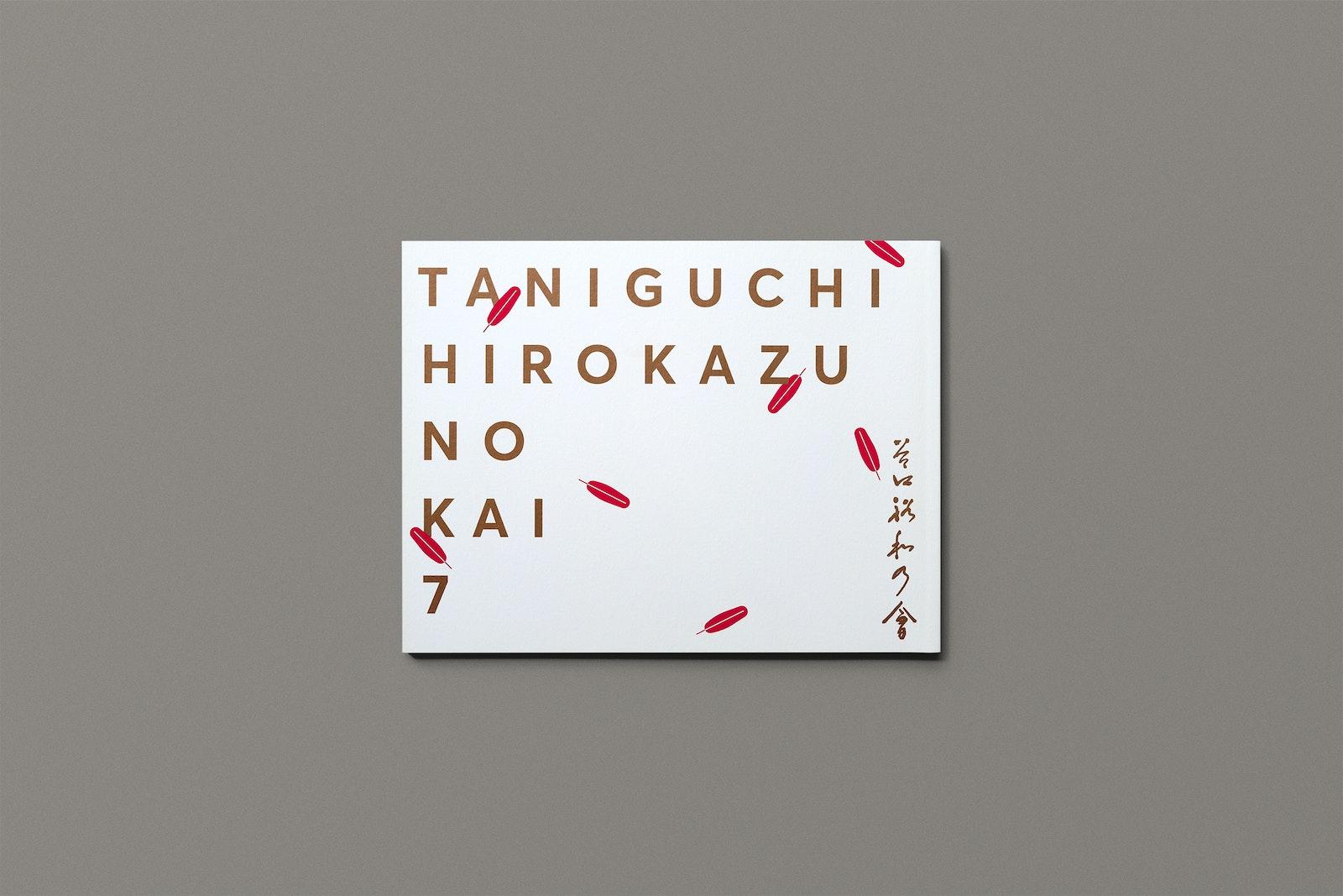 Taniguchi Hirokazu No Kai 7