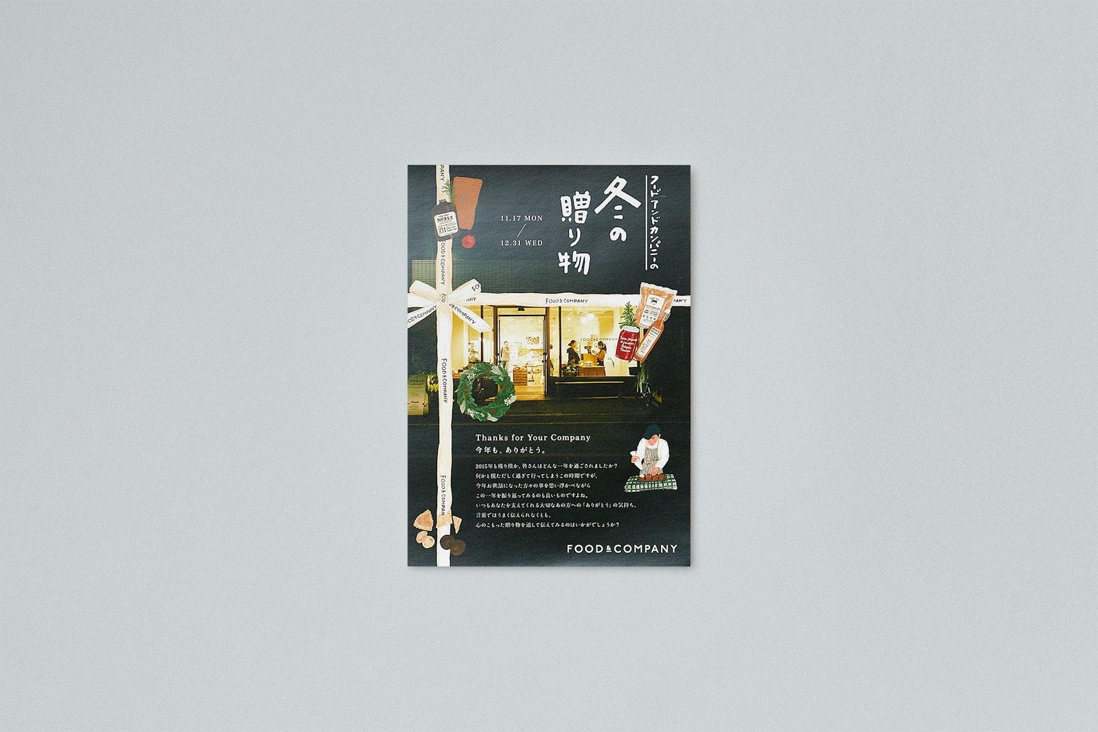 Food&Company Winter Gift