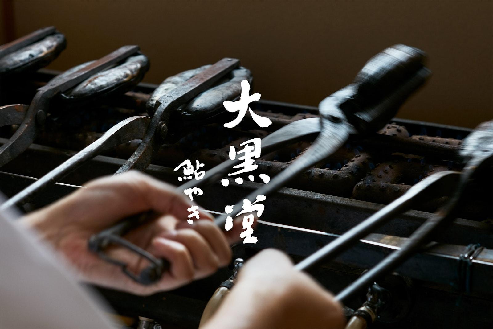 Daikokudou