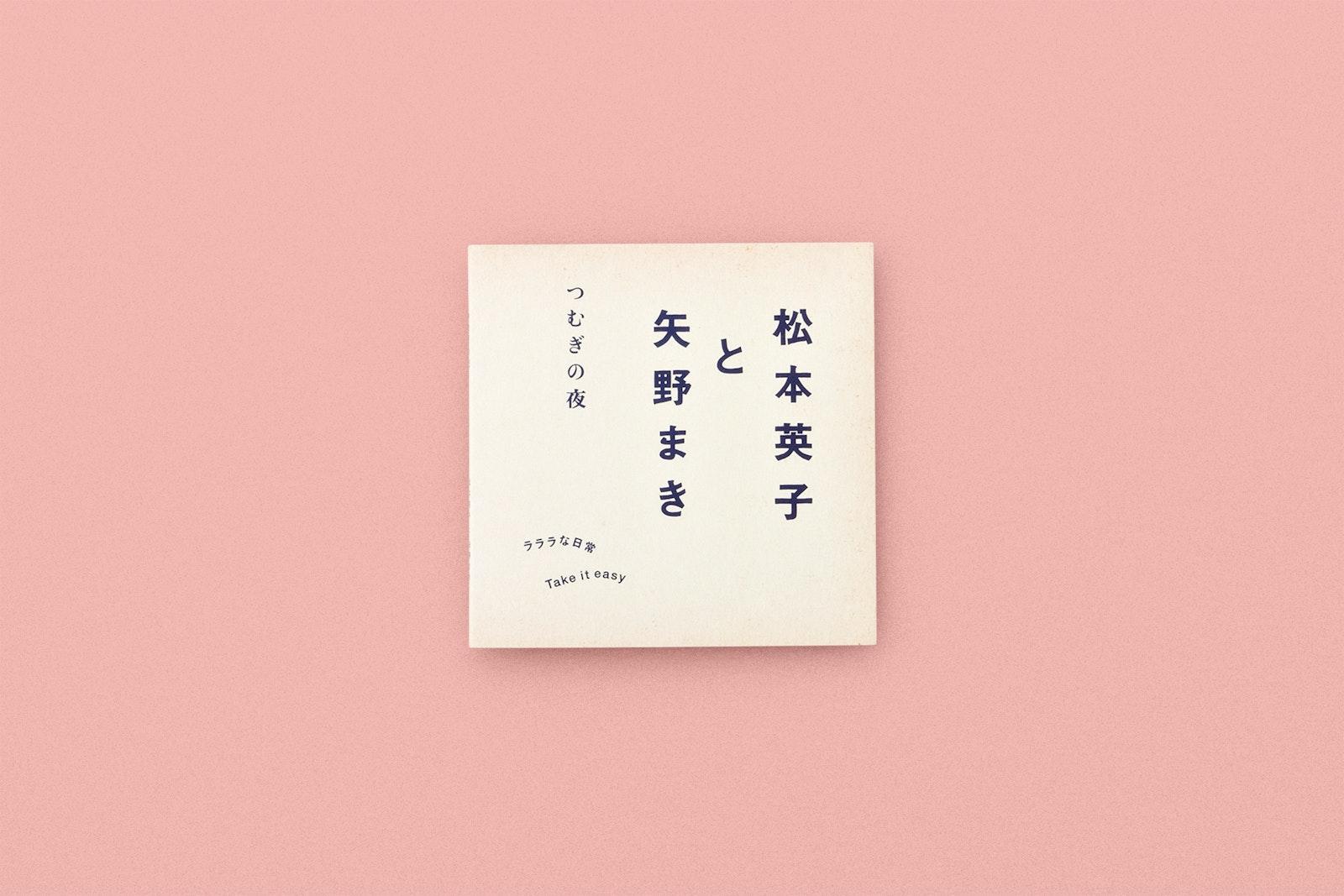 Tsumugi no Yo  /  Eiko Matsumoto & Maki Yano