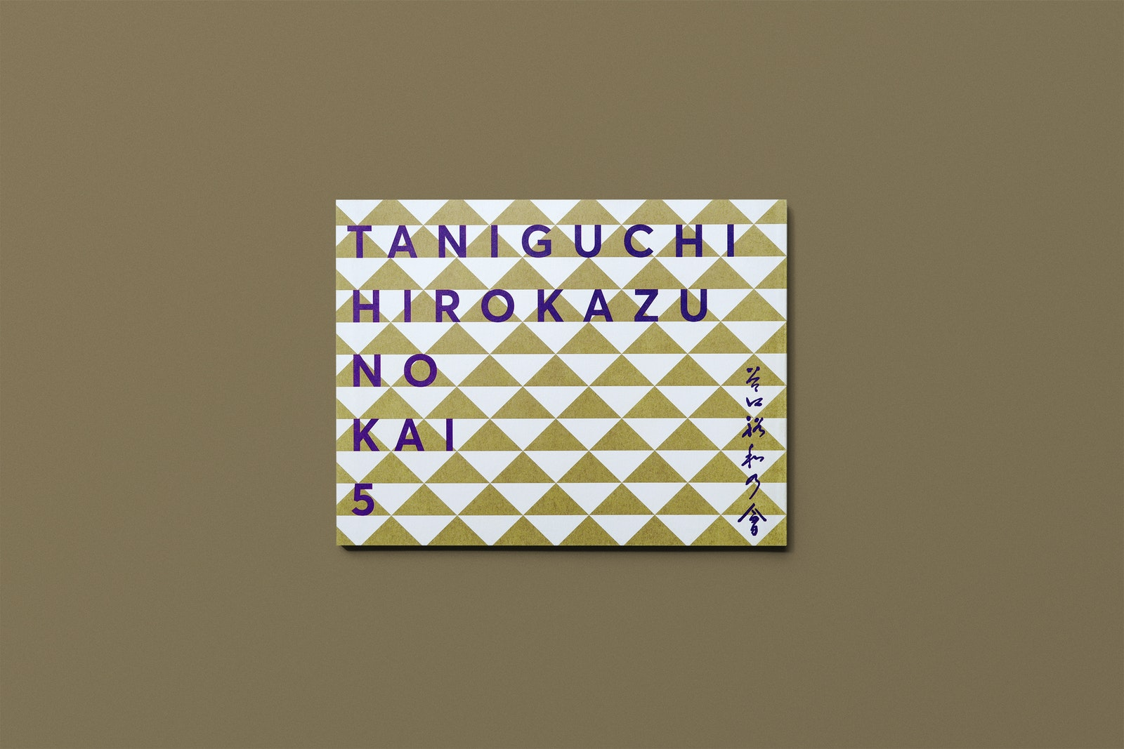 Taniguchi Hirokazu No Kai 5