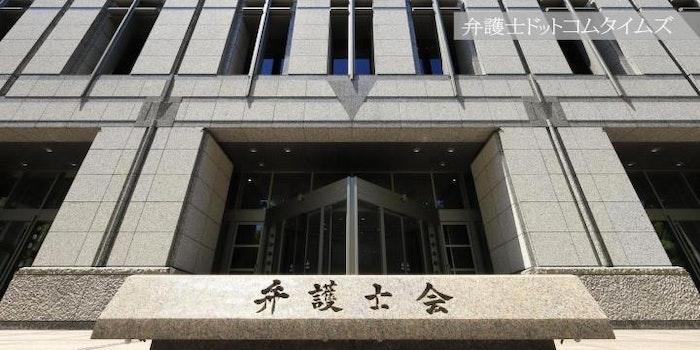 死刑制度廃止を上川法相に要請 日弁連