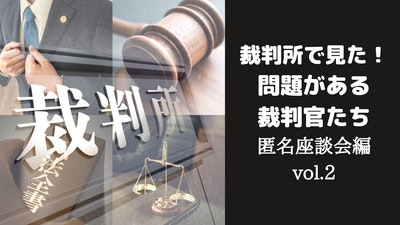 「キレる」「居眠りする」「有罪と決めつける」弁護士が語る!問題がある裁判官たちVol.2