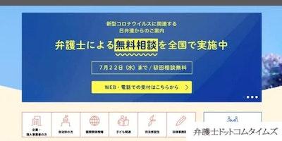新型コロナ法律相談が再延長、7月まで 日弁連