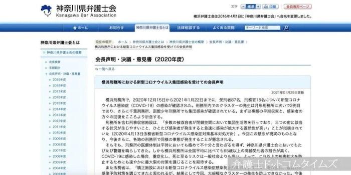 横浜刑務所のコロナ集団感染 神奈川県弁護士会が声明