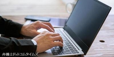 裁判IT化 4割以上が「非弁行為の横行」に懸念【民事裁判手続IT化アンケートvol.2】