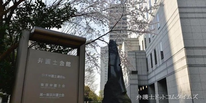 法務局支局の公証事務再開を要請、旭川など4支局に 日本弁護士連合会