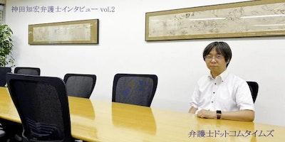 「IPアドレスから投稿者をたどる方法は限界」 発信者情報開示の手続はどうあるべきか 神田知宏弁護士インタビュー vol.2