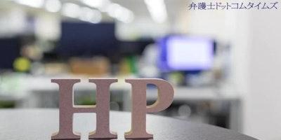 分野特化型サイトが急増、相続が最多 法律事務所HP調査