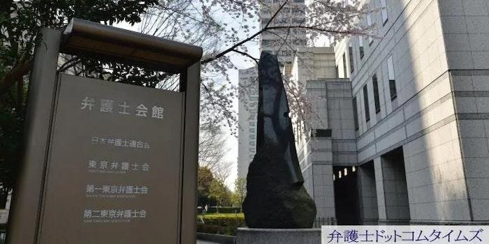 東京ミネルヴァ 過払金流用は30億円規模、非弁で「追加の懲戒請求」の可能性も