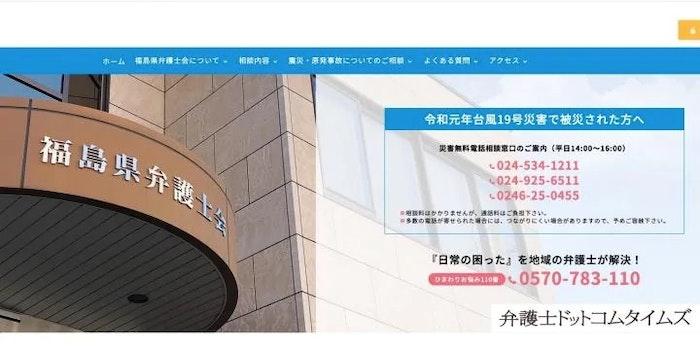 新型コロナ拡大時に災害起きたら宿泊施設活用を 福島県弁護士会が要請