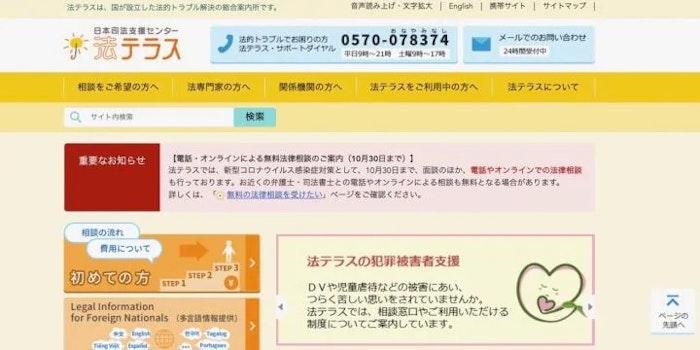 法テラスが5年ぶりに事務所開設 神戸に 「弁護士会の理解得られた」