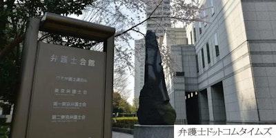 東京ミネルヴァに懲戒請求を検討 第一東京弁護士会、早ければ7月に