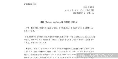 ビジネス・ロー・ジャーナル 2021年2月号で休刊