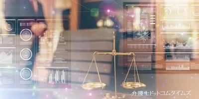 司法試験合格者数「1000人未満」6割