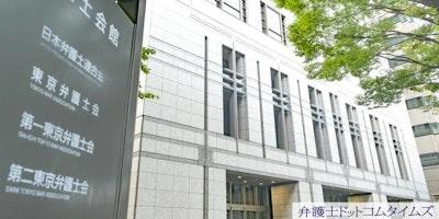 「起業のリスク把握して」弁護士がスタートアップに無料相談 東京三弁護士会