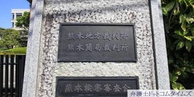 九州豪雨で地裁支部に電話障害 期日取消し、延期などの影響も