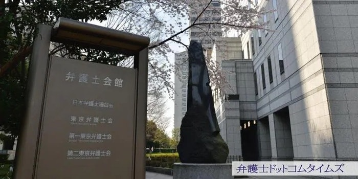 日弁連定期総会が9月に延期 事務総長の新型コロナ感染理由に