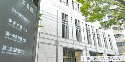 延期の人権擁護大会 2021年10月に岡山で開催へ