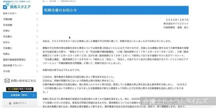 資格スクエアが出版社らと和解 予備試験テキストの著作権侵害