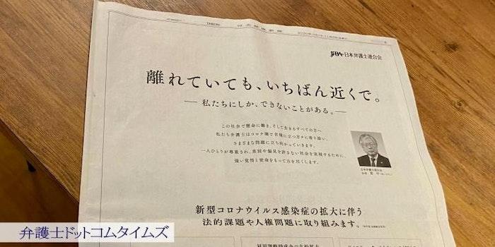 新型コロナ対策で日経新聞に全面広告 日弁連