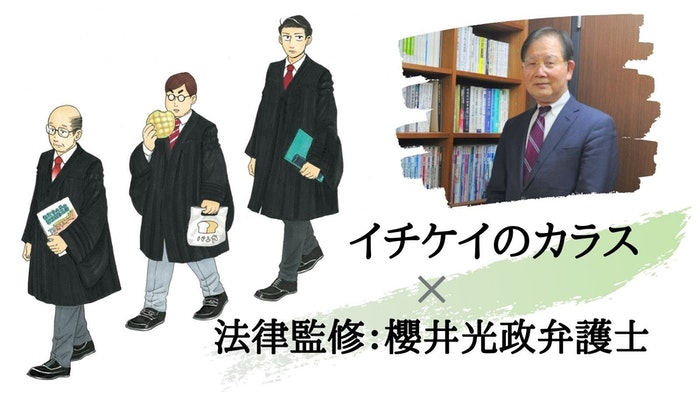 「イチケイのカラス」原作版で追求した「リアル」 櫻井光政弁護士インタビューvol.1