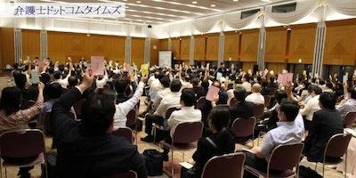 死刑執行停止求める決議可決、東弁臨時総会 反対派からも意見相次ぐ