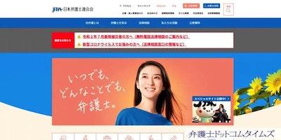 「破産者の個人情報拡散防いで」 日弁連が国に意見書提出