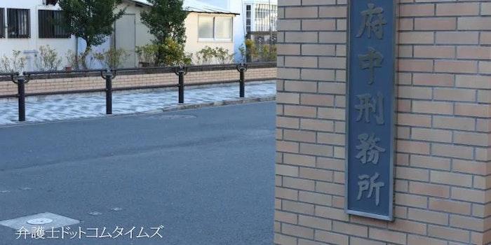 「受刑者に濡れたタオルで拭身を」東京弁護士会が府中刑務所に勧告