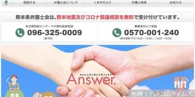 熊本県弁護士会が豪雨被災者の支援実施 無料の電話相談、情報誌配布も