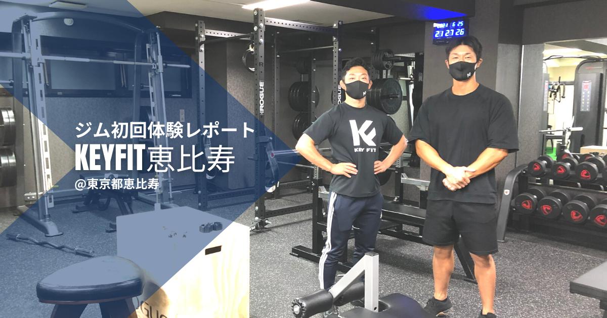 【突撃取材】KEYFIT恵比寿でカウンセリングと体験トレーニングを受けてきた!