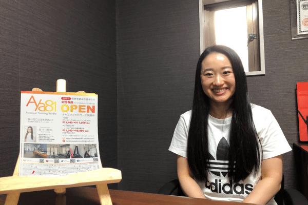 初回体験レポ「Aya81 Personal Training Studio」吉祥寺の女性専門パーソナルジムに行ってきた!